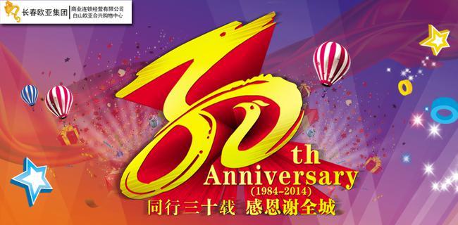 欧亚合兴30年店庆活动方案