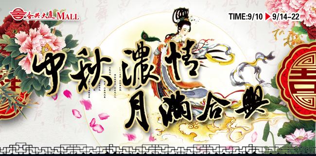 2013年教师节,中秋节活动方案